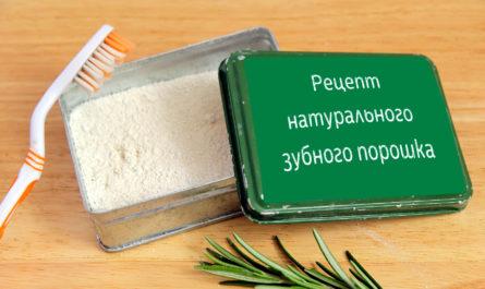 Рецепт натурального зубного порошка