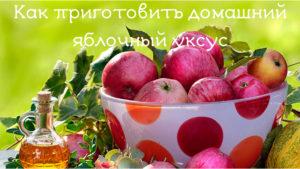 Натуральный яблочный уксус: простой рецепт в домашних условиях