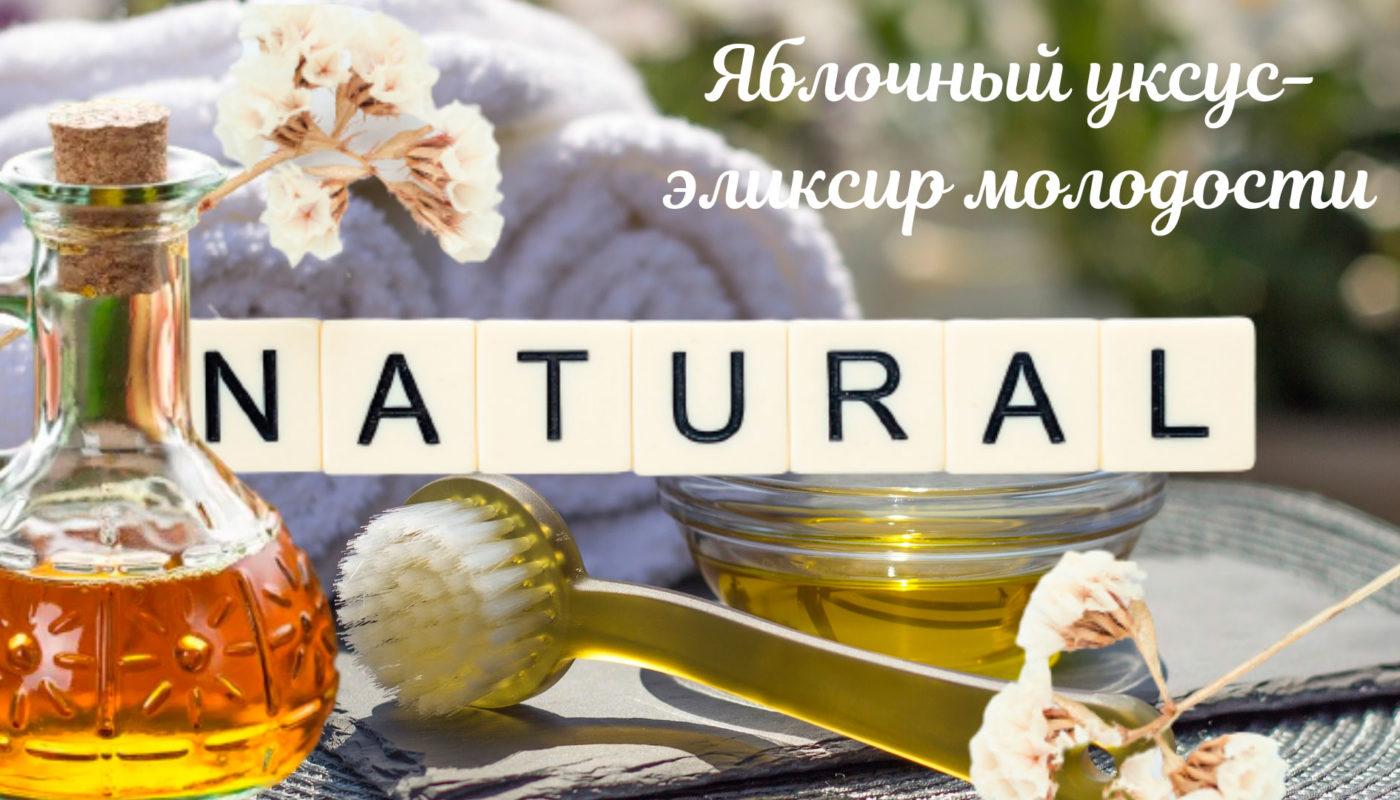 Натуральный яблочный уксус — эликсир молодости, здоровья, красоты. Рецепты, как продлить и сохранить молодость