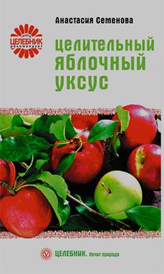 Скачать-бесплатно-книгу-Анастасия-Николаевна-Семенова-Целительный-яблочный-уксус