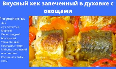 Вкусный-хек-запеченный-в-духовке-с-овощами