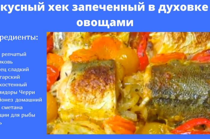 Вкусный Хек в духовке с овощами