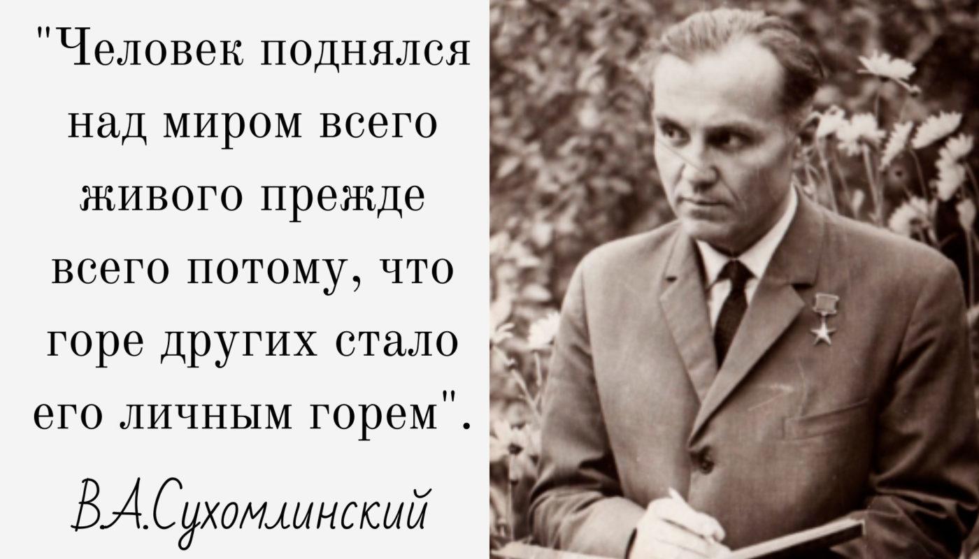 Сухомлинский-биография-цитаты
